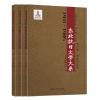 1931-1945年-第一卷.短篇小说(全三册)-东北抗日文学大系