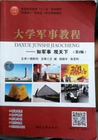 大学军事教程-知军事 观天下(第2版)