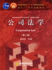 公司法学(第二版)