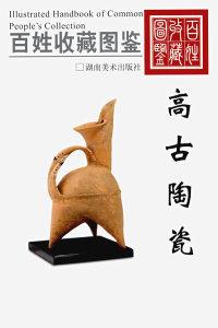 百姓收藏图鉴——高古陶瓷