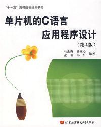 单片机的C语言应用程序设计(第4版)