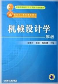 机械设计学(第3版)