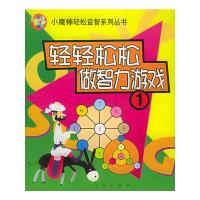 轻轻松松做智力游戏(1)/小魔棒轻松益智系列丛书(小魔棒轻松益智系列丛书)