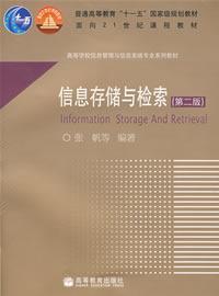 信息存储与检索(第二版)