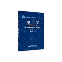 电工学(第七版)(上册)学习辅导与习题解答