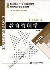 教育管理学(第三版)