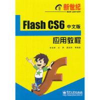Flash CS6应用教程(中文版)