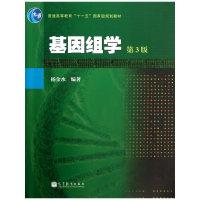 基因组学(第3版)