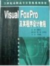 Visual FoxPro 及其程序设计教程