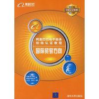 阿里巴巴电子商务初级认证教程国际贸易方向