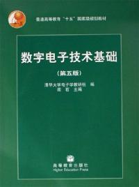 数字电子技术基础(第五版)(内容一致,印次、封面或原价不同,统一售价,随机发货)