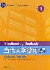 当代大学德语(3)(学生)