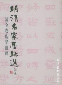清金农临华山碑——明清名家墨迹选
