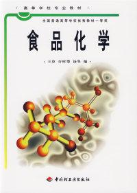 食品化学(内容一致,印次、封面或原价不同,统一售价,随机发货)