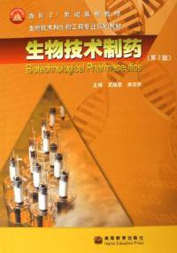 生物技术制药-(第2版)