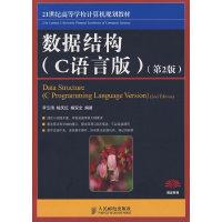 数据结构(C语言版)(第2版)