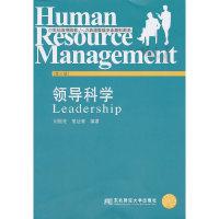 领导科学(第三版)