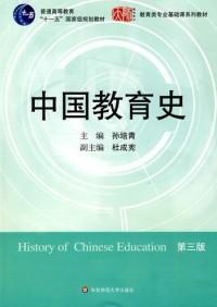 中国教育史(第三版)(内容一致,印次、封面或原价不同,统一售价,随机发货)