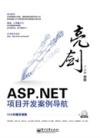 亮剑ASP.NET项目开发案例导航