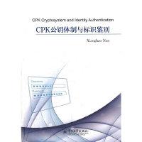 CPK公钥体制与标识鉴别
