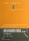 《国民经济核算原理与中国实践》学习指导书(第三版)