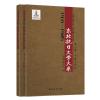 1931-1945年-第二卷.中篇小说(全二册)-东北抗日文学大系