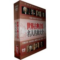 世界古典音乐名人名曲大全(21CD)(24K金碟收藏版)(京东专卖)