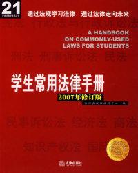 学生常用法律手册(2005年版)