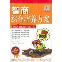 智商综合培养方案:提高儿童智商的必备手册——儿童素质培养丛书