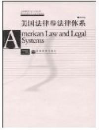 美国法律与法律体系(第4版)