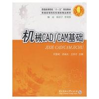 机械CAD/CAM基础(何雪明)
