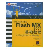 Macromedia Flash MX 2004基础教程
