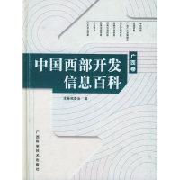 中国西部开发信息百科——广西卷