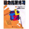 能力拓展练习八年级语文(下)新课标苏教版