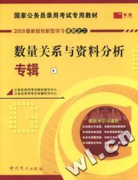 2009最新版创新型学习课程之二--数量关系与资料分析专辑