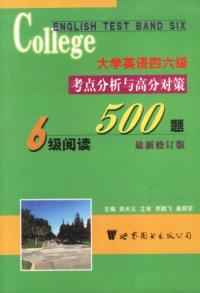 大学英语四六级考点分析与高分对策阅读500
