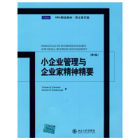 小企业管理与企业家精神精要(第5版)英文影印版