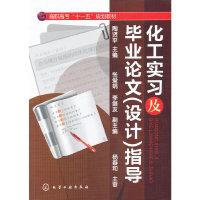化工实习及毕业论文(设计)指导(陶贤平)