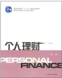 个人理财(第2版)(内容一致,印次、封面或原价不同,统一售价,随机发货)