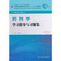 药剂学学习指导与习题集(第2版)