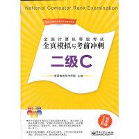 二级C-全国计算机等级考试全真模拟与考前冲刺