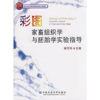 彩图家畜组织学与胚胎学实验指导
