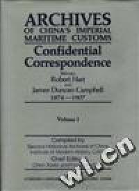中国海关密档--赫德、金登干函电集(1874-1907)--第一卷