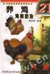 养鸡鸡病防治