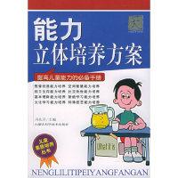 能力立体培养方案(提高儿童能力的必备手册)——儿童素质培养丛书