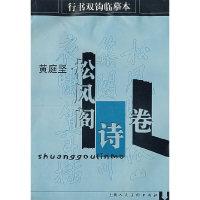 行书双钩临摹本:黄庭坚《松风阁诗卷》