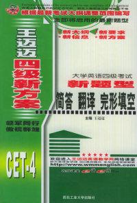 王迈迈四级新方案:简答、翻译、完型填空、新型题(大学英语四级考试)