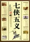 七侠五义:最新经典珍藏