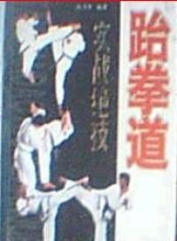跆拳道实战绝技