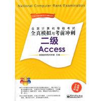 二级 Access-全国计算机等级考试全真模拟与考前冲刺